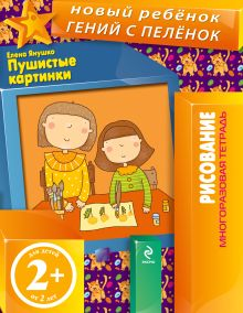 Янушко Е.А. - 2+ Пушистые картинки (многоразовая тетрадь) обложка книги