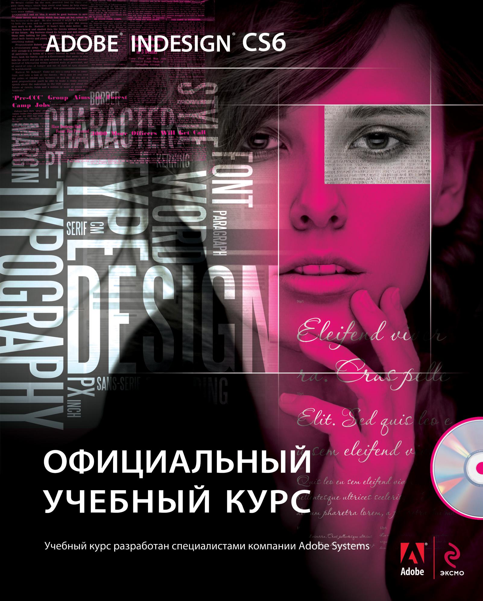 Adobe InDesign CS6. Официальный учебный курс (+CD)