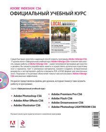Обложка сзади Adobe InDesign CS6. Официальный учебный курс (+CD)