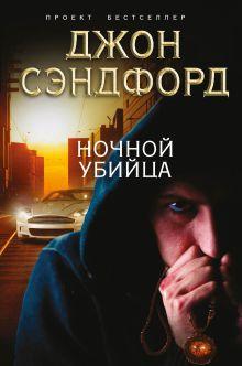 Сэндфорд Дж. - Ночной убийца обложка книги
