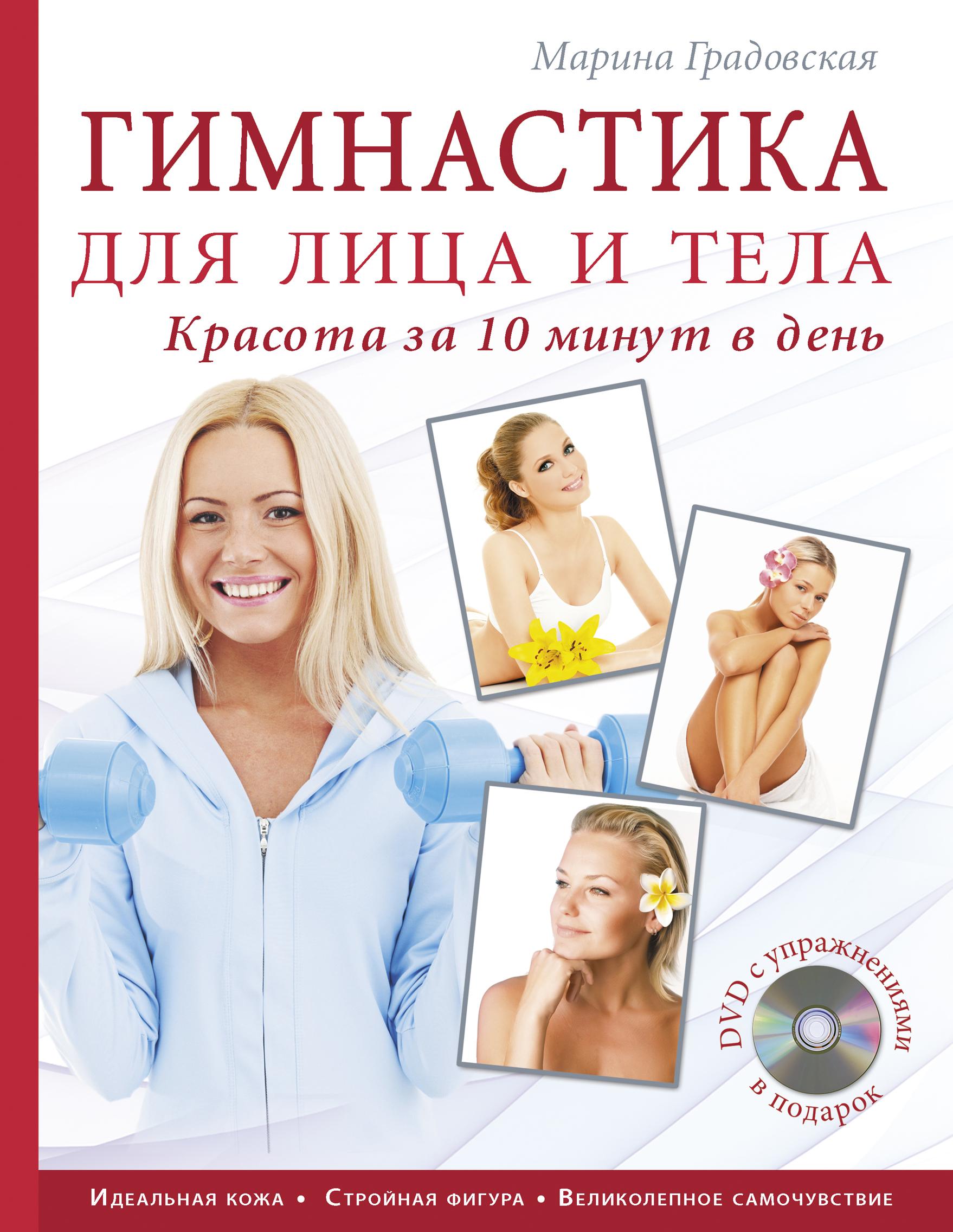 Гимнастика для лица и тела. Красота за 10 минут в день (книга+супер) +DVD (KRASOTA. Домашний салон) ( Градовская М.  )