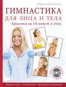 Гимнастика для лица и тела. Красота за 10 минут в день (книга+супер) +DVD (KRASOTA. Домашний салон)