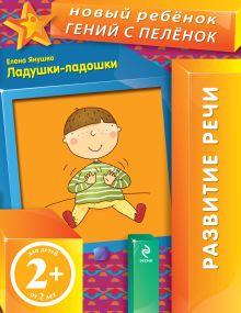 Янушко Е.А. - 2+ Ладушки-ладошки обложка книги