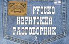 Русско-ивритский разговорник
