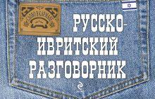 Русско-ивритский разговорник обложка книги