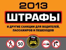 Обложка Штрафы и другие санкции для водителей, пассажиров и пешеходов 2013