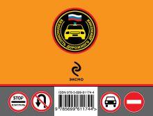 Обложка сзади Штрафы и другие санкции для водителей, пассажиров и пешеходов 2013