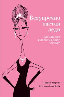Мартин Т. - Безупречно одетая леди. Как идеально выглядеть в любой ситуации обложка книги