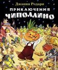 Приключения Чиполлино (ил. Е. Мигунова) от ЭКСМО