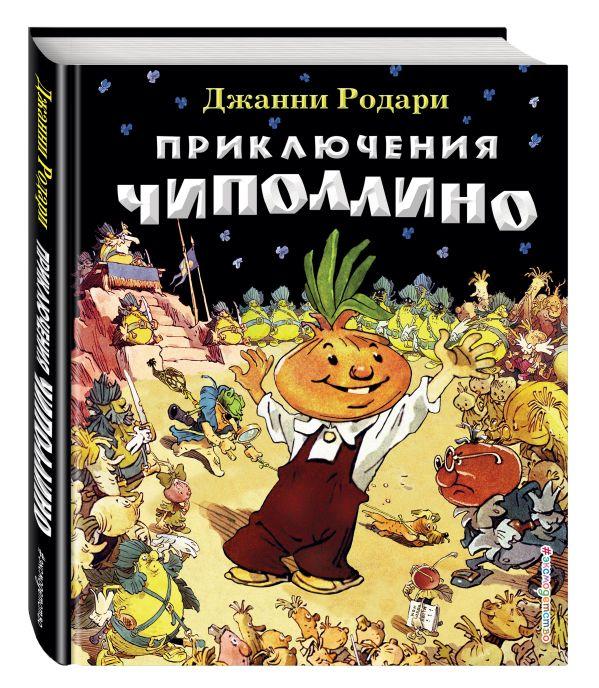 Приключения Чиполлино (ил. Е. Мигунова) Родари Дж.