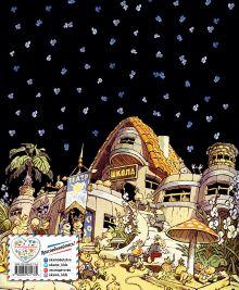 Обложка сзади Приключения Чиполлино (ил. Е. Мигунова) Джанни Родари