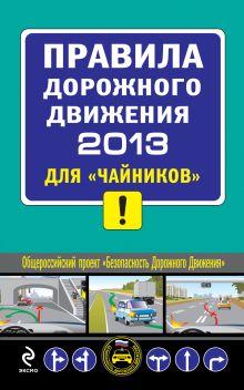 Приходько А.М. - ПДД 2013 для чайников обложка книги