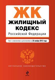 Обложка Жилищный кодекс Российской Федерации : текст с изм. и доп. на 25 ноября 2012 г.