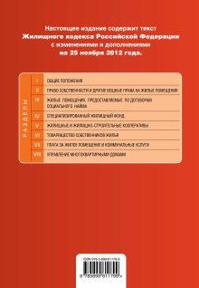 Обложка сзади Жилищный кодекс Российской Федерации : текст с изм. и доп. на 25 ноября 2012 г.