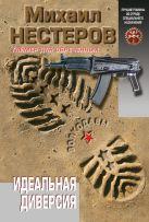 Нестеров М.П. - Идеальная диверсия' обложка книги