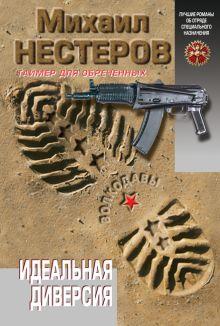 Нестеров М.П. - Идеальная диверсия обложка книги