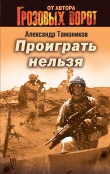 Тамоников А.А. - Проиграть нельзя обложка книги