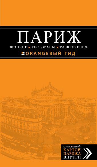 Париж. Шопинг, рестораны, развлечения Чередниченко О.В.