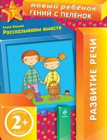 Янушко Е.А. - 2+ Рассказываем вместе обложка книги