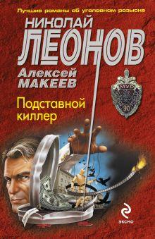 Леонов Н.И., Макеев А.В. - Подставной киллер обложка книги