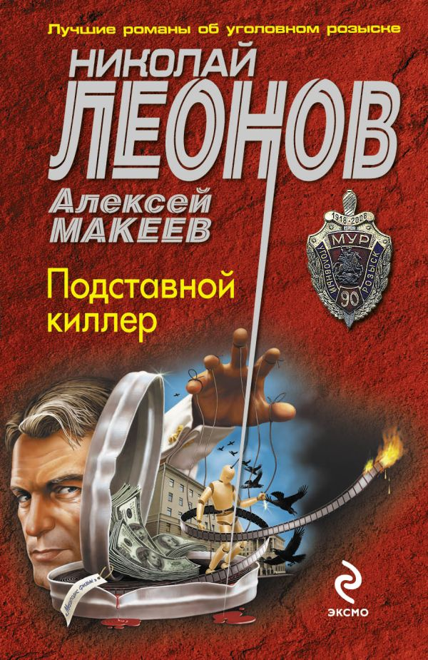 Подставной киллер Леонов Н.И., Макеев А.В.