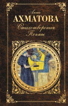 Ахматова А.А. - Стихотворения. Поэмы обложка книги