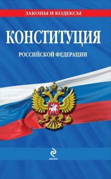 Обложка Конституция Российской Федерации: по сост. на 2013 год