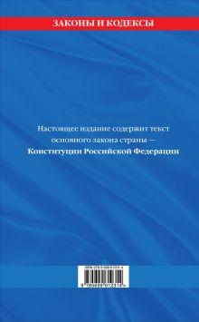 Обложка сзади Конституция Российской Федерации: по сост. на 2013 год