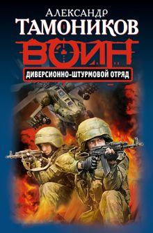 Тамоников А.А. - Диверсионно-штурмовой отряд обложка книги