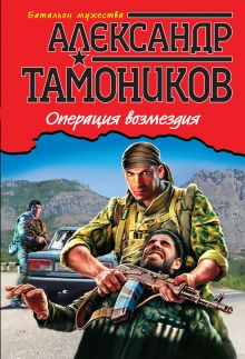 Тамоников А.А. - Операция возмездия обложка книги