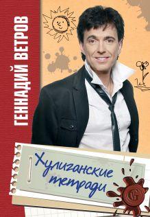 Ветров Г. - Хулиганские тетради обложка книги