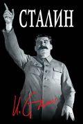 Великий Сталин от ЭКСМО
