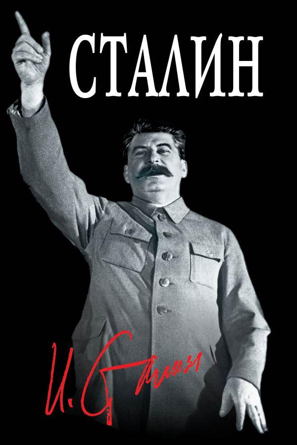 Великий Сталин Кремлёв С.