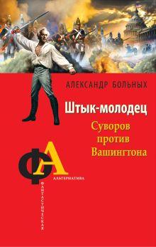 Больных А.Г. - Штык-молодец. Суворов против Вашингтона обложка книги