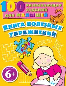 Сагалаева А.Р. - 6+ Книга полезных упражнений обложка книги
