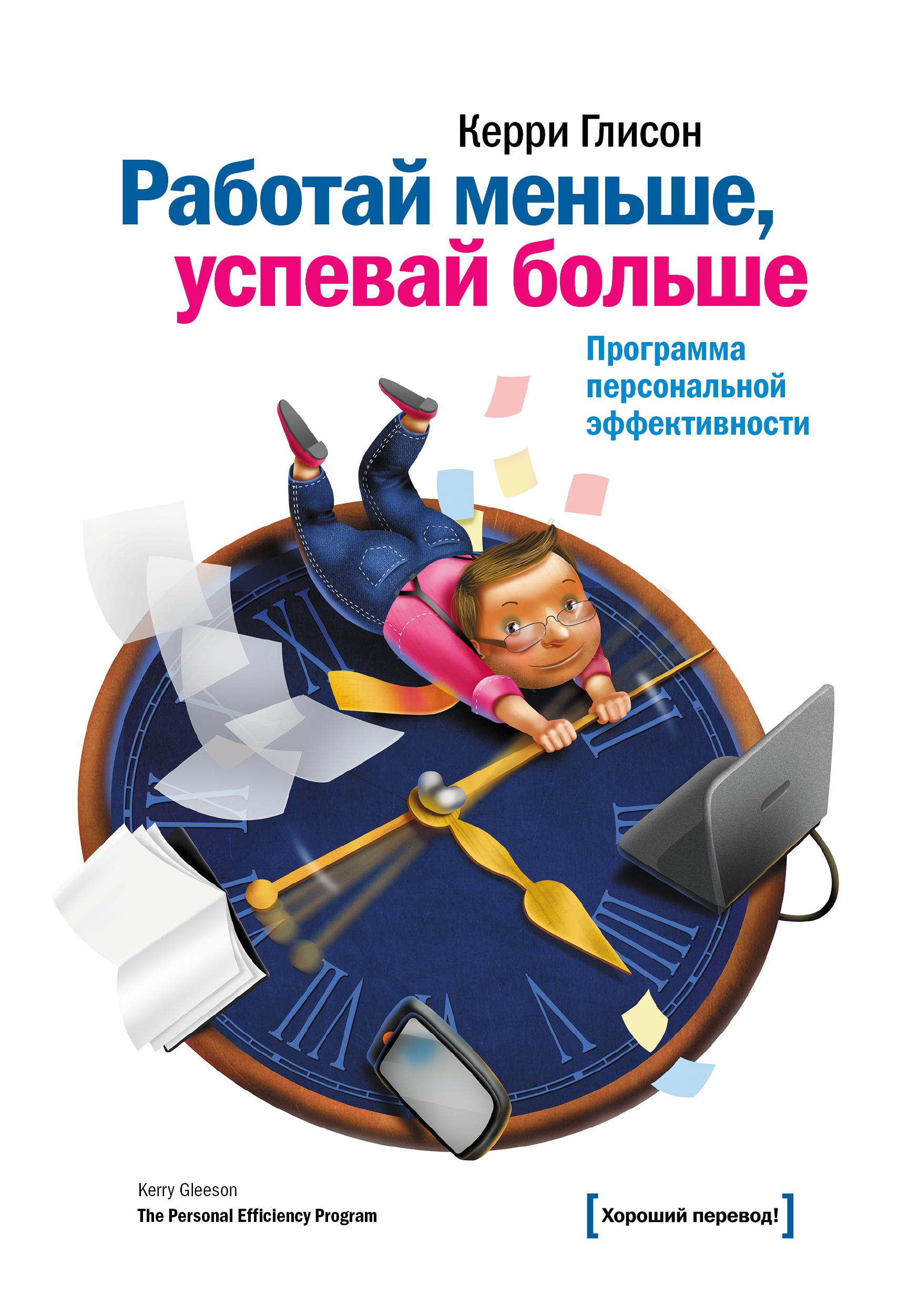 Работай меньше, успевай больше. Программа персональной эффективности от book24.ru