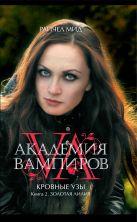 Академия вампиров. Кровные узы. Книга 2. Золотая лилия