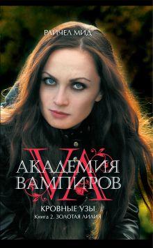 Мид Р. - Академия вампиров. Кровные узы. Книга 2. Золотая лилия обложка книги