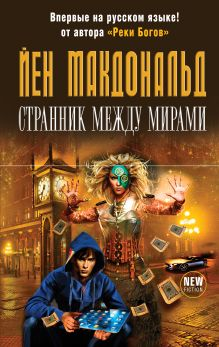 Странник между мирами обложка книги
