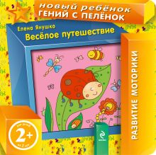 2+ Веселое путешествие обложка книги