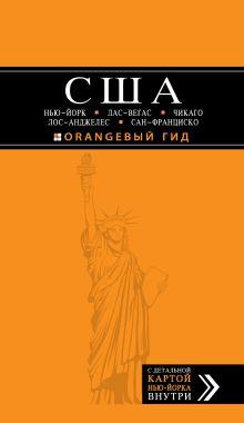 Обложка США: Нью-Йорк, Лас-Вегас, Чикаго, Лос-Анджелес и Сан-Франциско