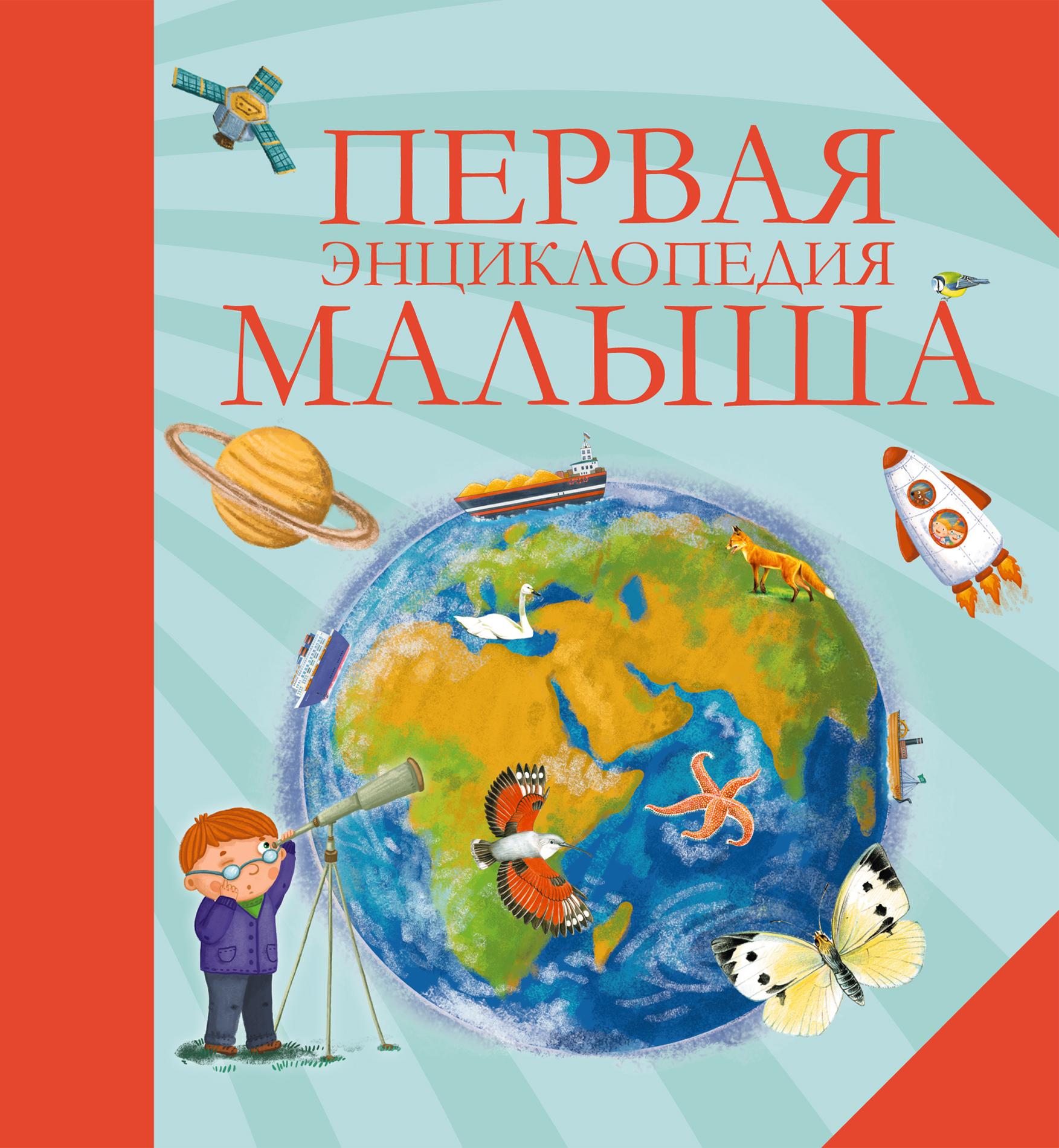 Первая энциклопедия малыша