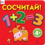 - 4+ Сосчитай! обложка книги