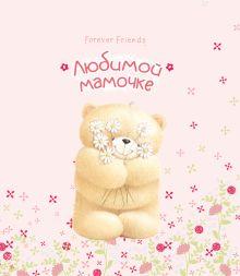- Любимой мамочке обложка книги