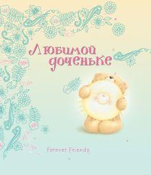 - Любимой доченьке обложка книги