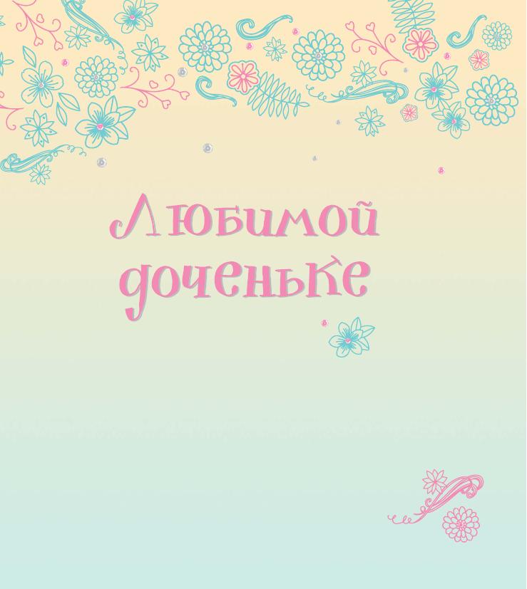 Картинки доченька моя любимая прикольные, открытка фото