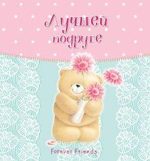 - Лучшей подруге обложка книги