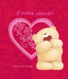 - Я тебя люблю! обложка книги