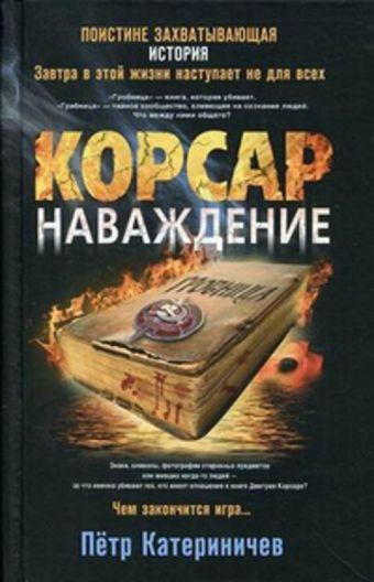 Корсар. Наваждение: роман. Катериничев П.В. Катериничев П.В.