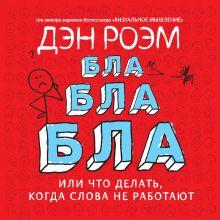 Роэм Д. - Бла-бла-бла обложка книги